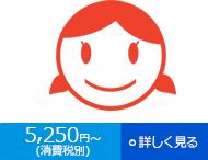 5250円(税別)/月~