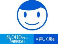 8000円(税別)/月~