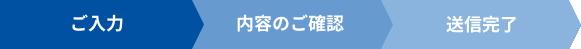 ご入力→内容のご確認→内容のご確認