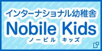 Nobile Kids(ノービルキッズ)