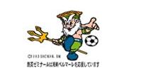 創英ゼミナールは湘南ベルマーレを応援しています。