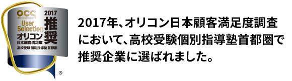 2017年、オリコン日本顧客満足度調査において、高校受験個別指導塾首都圏で推奨企業に選ばれました。