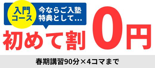 入門コース 今ならご入塾特典として… 春期講習90分×4コマまで 初めて割0円