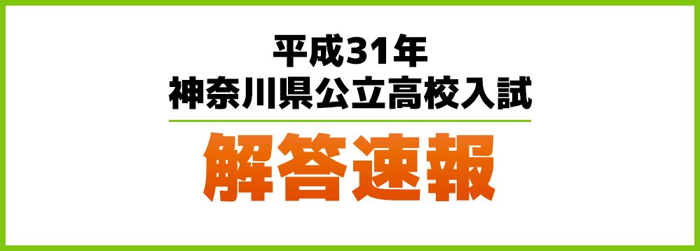 平成31年度 神奈川県公立高校入試