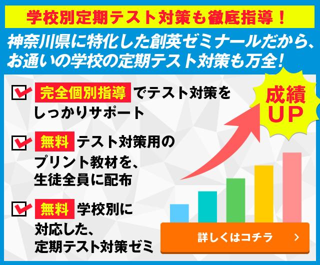 神奈川県に特化した創英ゼミナールだから、お通いの学校の定期テスト対策も万全!詳しくはこちら