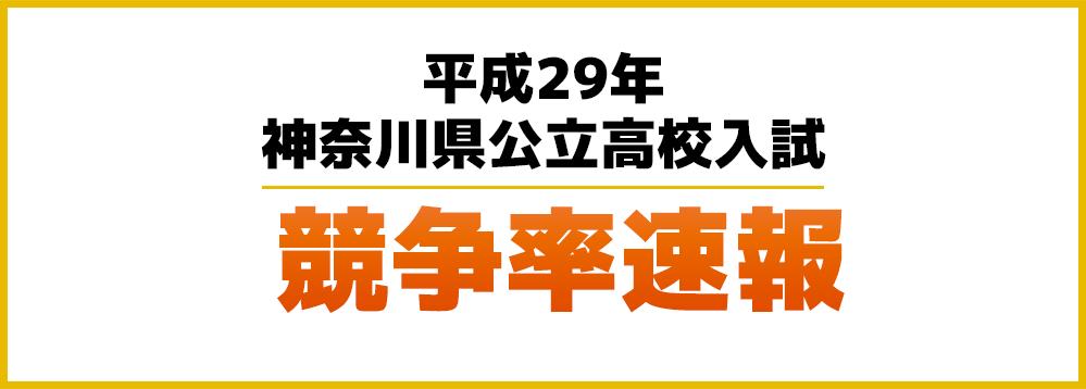 平成29年度 神奈川県公立高校入試 競争率速報
