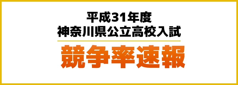 平成31年度 神奈川県公立高校入試 競争率速報