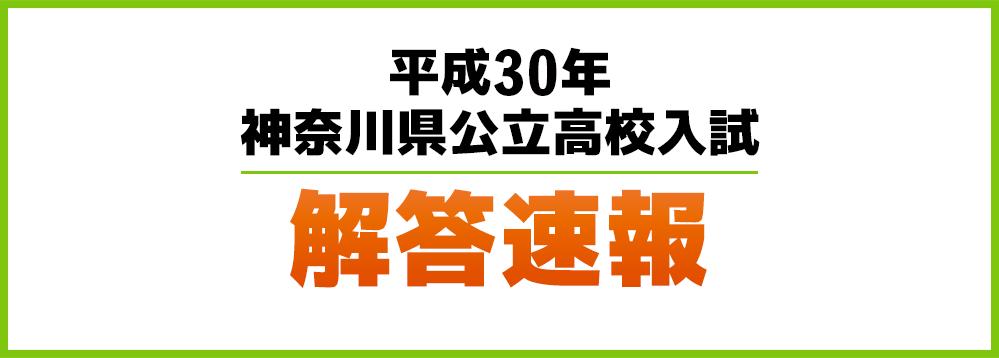平成30年度 神奈川県公立高校入試