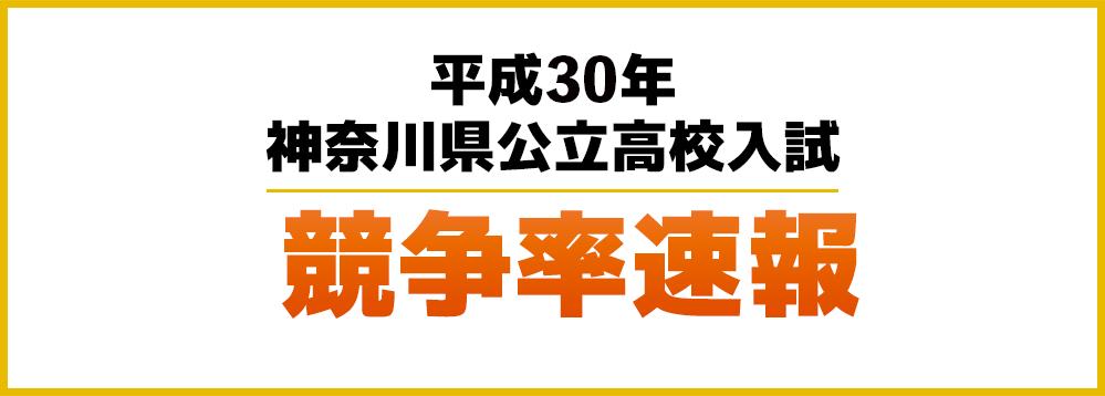 平成30年度 神奈川県公立高校入試 競争率速報