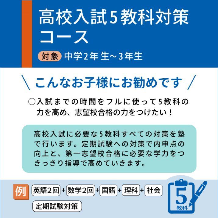 高校入試5教科対策コース